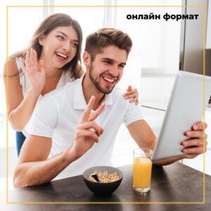 Кулинарная онлайн вечеринка
