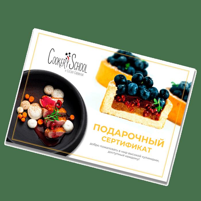 Купить подарочный ваучер на мастер-класс Киев