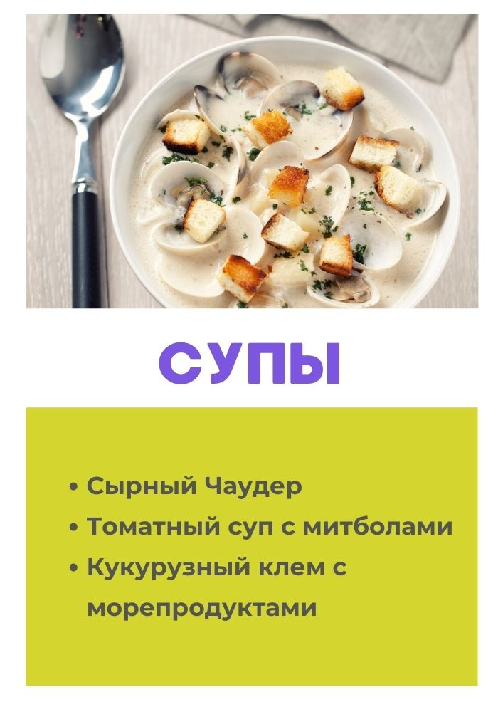 Американская кухня онлайн мастер-класс