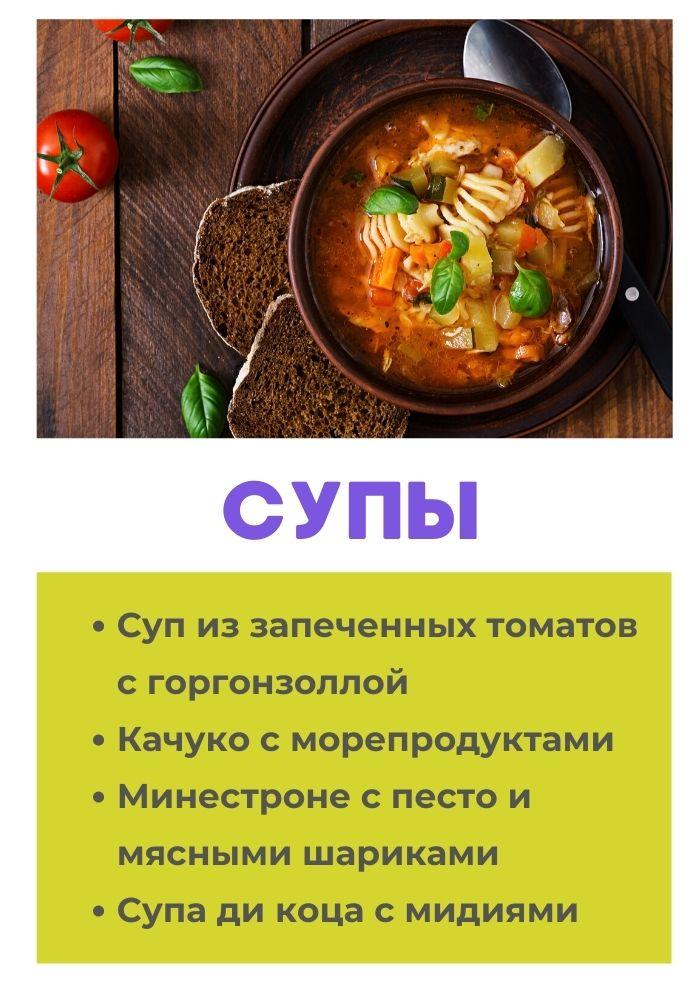 Итальянская кухня мастер-класс для онлайн корпоратива