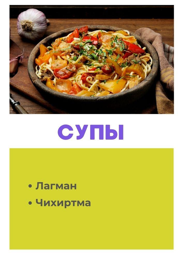 Грузинская кухня мастер-класс для онлайн корпоратива