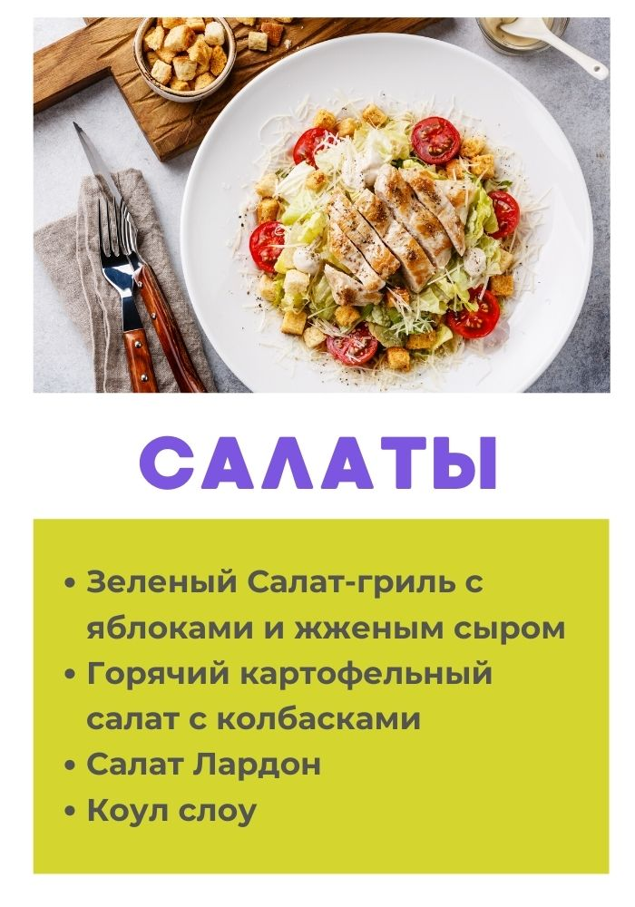 Американская кухня мастер-класс для корпоратива в онлайн формате