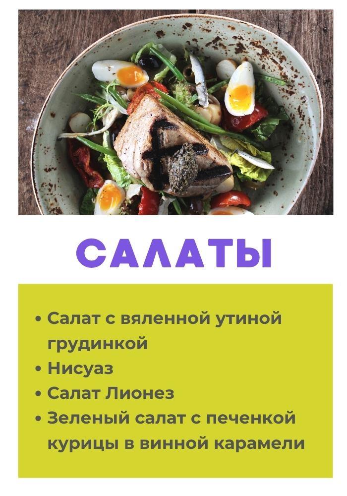 Корпоративный онлайн мастер-класс по французской кухне