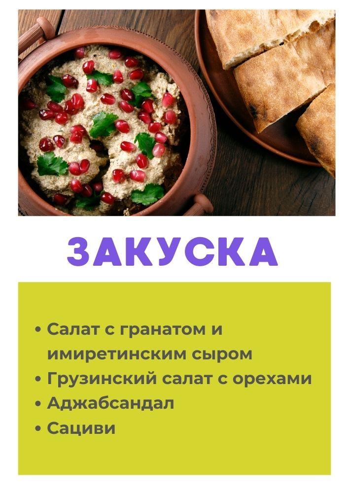 Онлайн корпоратив грузинская кухня