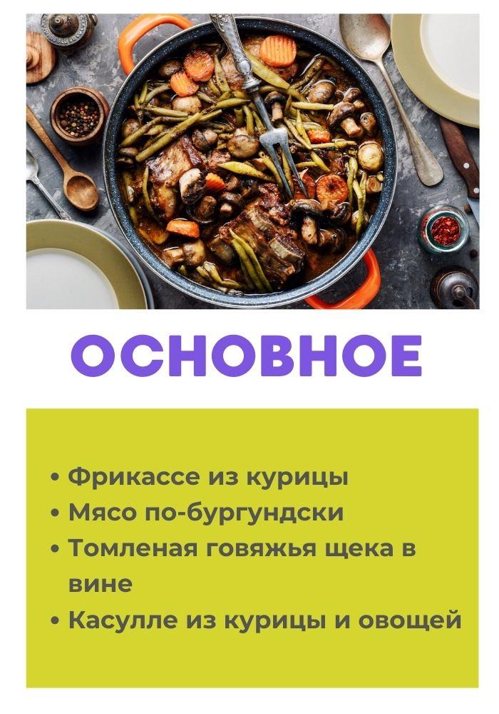 Онлайн мастер-класс по французской кухне
