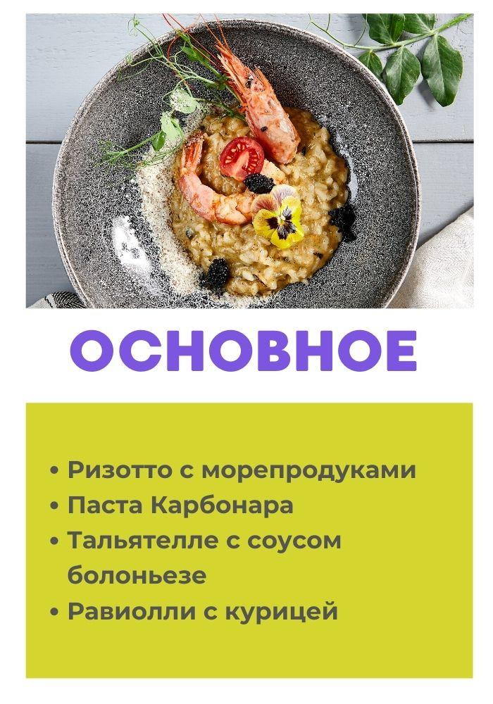 Итальянская кухня мастер-класс онлайн корпоратив