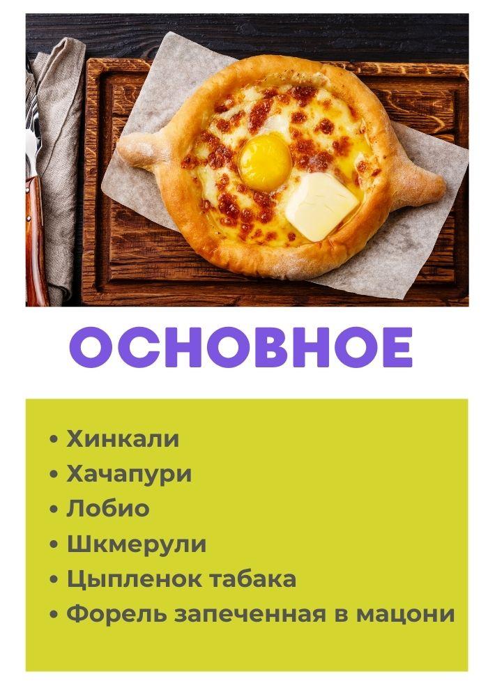 Грузинская кухня мастер-класс для сотрудников в онлайн формате