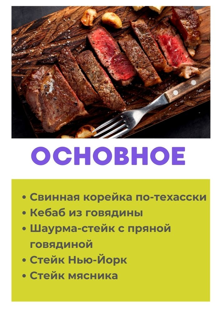 научиться готовить мясо корпоративный онлайн мастер-класс