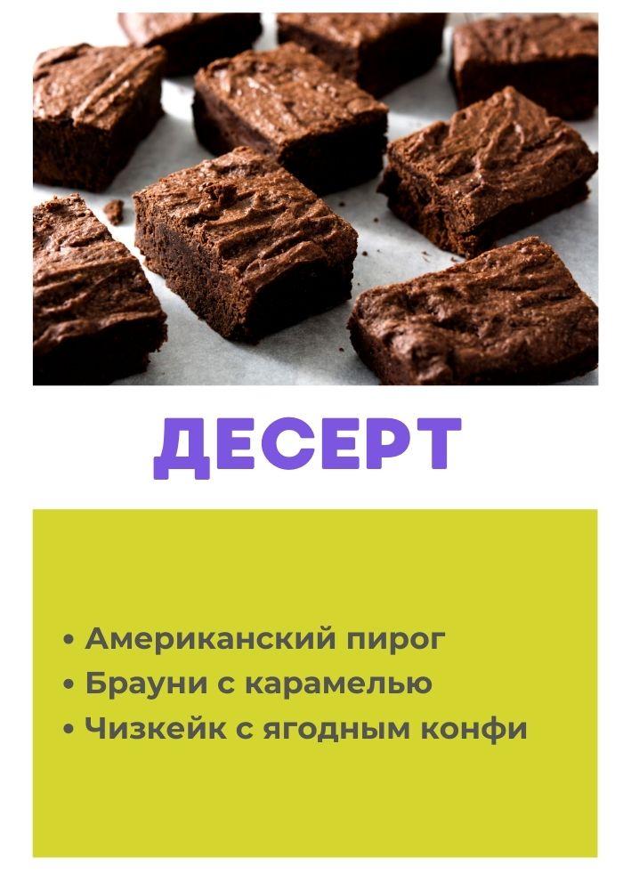 Американские десерты онлайн корпоратив