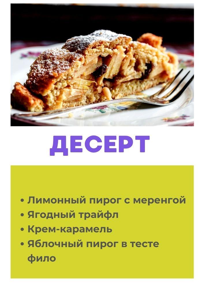 Десерты для онлайн корпоратива научиться готовить