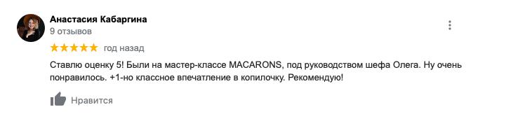 Отзыв на мастер-класс Макаронс