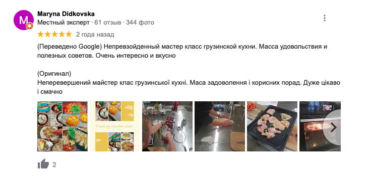 отзыв грузинская кухня